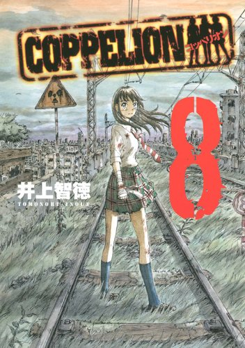 9784063619300: COPPELION [Japanese Edition] [In Japanese] Vol.8