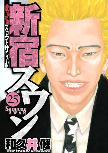 9784063619935: Shinjuku Swan [Japanese Edition] [In Japanese] Vol.25