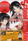 9784063620320: School Rumble - Official File (Manga Guide Book)