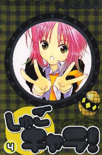 Shugo chara Special Edition (4) (Premium KC) (2007) ISBN: 4063620875 [Japanese Import]: Kodansha