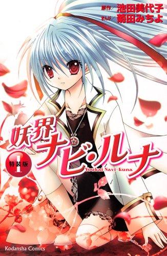 9784063621280: ?? Navi Luna (1) Special Edition (Premium KC) (2008) ISBN: 4063621286 [Japanese Import]
