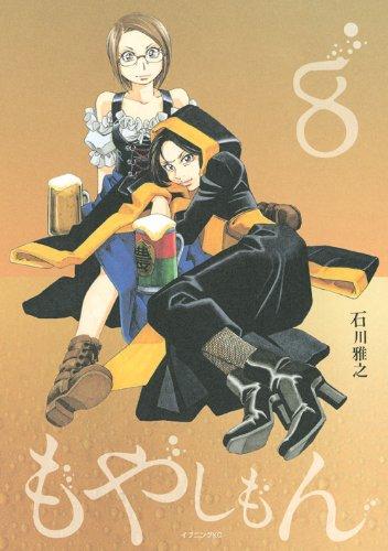 9784063621488: Moyashimon: Tales Of Agriculture Oyako De Tanoshimu 8