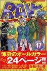 9784063631227: RAVE Vol. 17 (RAVE) (in Japanese)