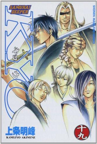 9784063631906: Samurai Deeper KYO Vol. 19 (Samurai Deeper KYO) (in Japanese)