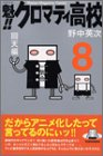 9784063633108: Sakigake Cromartie High School Vol. 8 (Sakigake Kuromatii Koukou) (in Japanese)