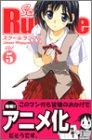 School Rumble Volume 5 (School Rumble, Volume: Kobayashi, Jin