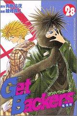 9784063634730: Get Backers Vol. 28 (Getto Bakkaazu Dakkan ya) (in Japanese)