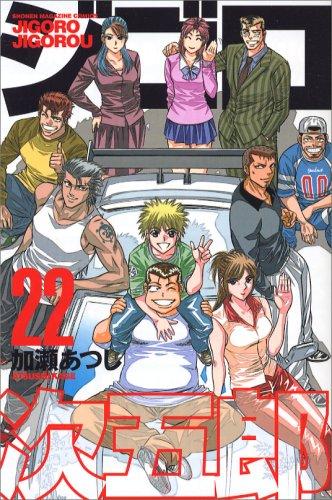 9784063638639: Gigolo next Goro (22) (Shonen Magazine Comics) (2007) ISBN: 4063638634 [Japanese Import]