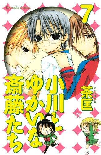 Amusing Saito our creeks and (7) (Kodansha Comics good friend) (2009) ISBN: 4063642232 [Japanese ...