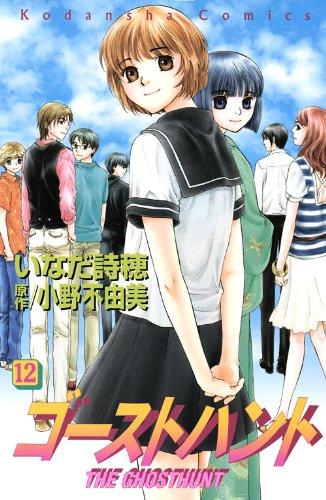 9784063642667: Ghost Hunt Vol.12 [In Japanese]