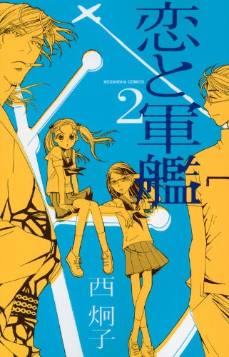 Warship and love (2) (Kodansha Comics good friend) (2012) ISBN: 4063643433 [Japanese Import]: Keiko...