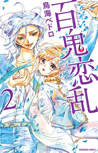 9784063643992: Hyakki Koiran - Vol.2 (Kodansha Comics Nakayoshi) Manga
