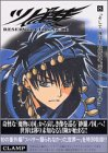 9784063646061: Tsubasa Reservoir chronicle: Deluxe Version Vol. 8 (Tsubasa Reservoir chronicle) (in Japanese)