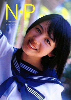 9784063647945: Nanami Sakuraba
