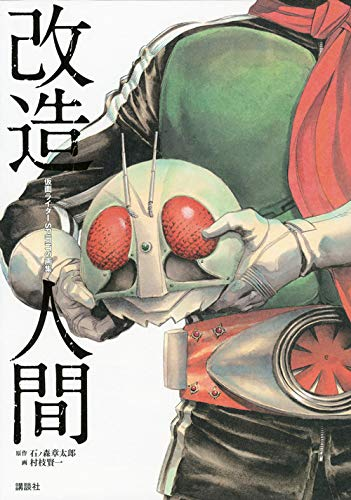 9784063649055: Kamen Rider SPIRITS Art Book