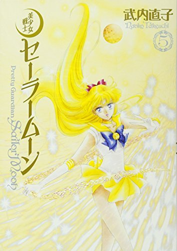 9784063649376: Sailor Moon Perfect Edition[5]