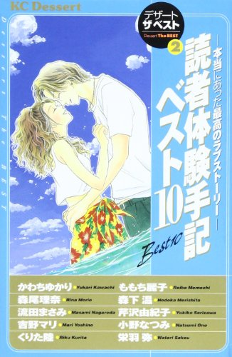Reader experience memoir best 10 - love story best was really (dessert Comics) (2003) ISBN: ...