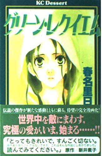 Green Requiem (dessert Comics) (2003) ISBN: 4063652203 [Japanese Import]: Kodansha