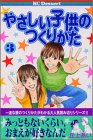 9784063652758: How to make child-friendly (3) (dessert Comics) (2004) ISBN: 4063652750 [Japanese Import]