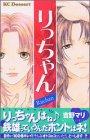 9784063652925: りっちゃん (デザートコミックス)