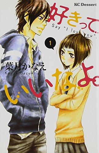 9784063655179: Sukitte iinayo (Say I Love You) Vol.1 [In Japanese]