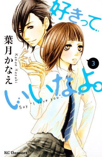 9784063655650: Sukitte iinayo (Say I Love You) Vol.3 [In Japanese]