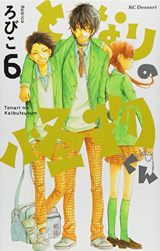9784063656329: Tonari no Kaibutsu-kun (The Monster Next to Me) Vol.6 [In Japanese]