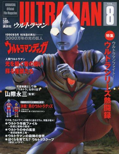 9784063671780: Official File Magazine ULTRAMAN Vol.8 Ultraman Tiga (2005) ISBN: 406367178X [Japanese Import]