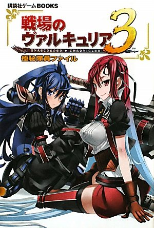 9784063672510: Valkyria Chronicles 3 confidential personnel files of battlefield (Kodansha game BOOKS) (2011) ISBN: 4063672514 [Japanese Import]
