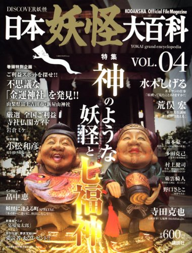 9784063700343: DISCOVER specter Japan Yokai Encyclopedia VOL.04 (KODANSHA Official File Magazine) (2007) ISBN: 4063700348 [Japanese Import]