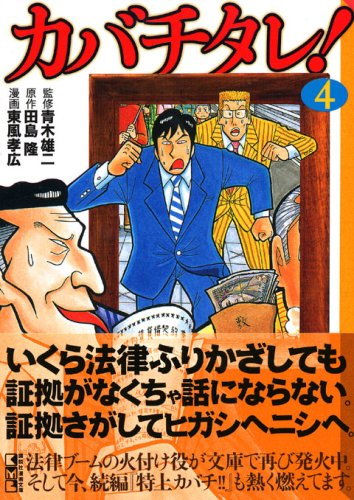 9784063703702: Kabachitare! [Japanese Edition] Vol.4