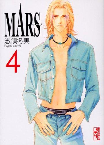 9784063703849: MARS Vol.4 [Japanese Edition]