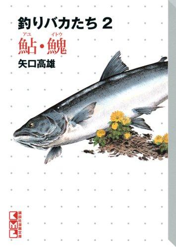 9784063706383: Fishing fool us (2) Ayu Ito (5-60 and Kodansha Manga Bunko) (2009) ISBN: 4063706389 [Japanese Import]