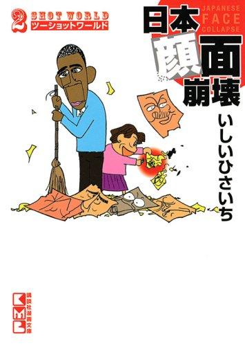 Two-shot World Japan face collapse (Kodansha Manga Bunko b) (2009) ISBN: 406370646X [Japanese ...