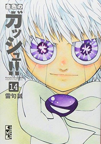 9784063707892: Gash golden! (14) (1-14 Kodansha Manga Bunko et al.) (2012) ISBN: 406370789X [Japanese Import]