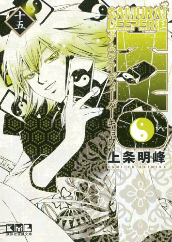 9784063708738: SAMURAI DEEPER KYO - Vol.15 (Kodansha Comics) Manga