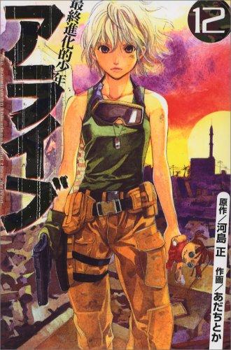 Araibu: Saishū Shinkateki Shōnen 12: Adachitoka