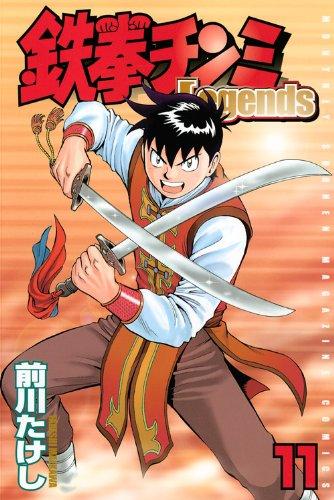Tekken delicacy Legends (11) (monthly magazine Comics) (2011) ISBN: 4063712796 [Japanese Import]: ...