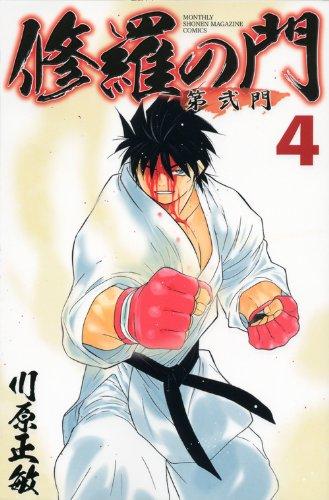 9784063713121: Shura No Mon: Dai Ni Mon [Japanese Edition] Vol.4