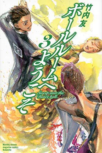 9784063713541: Ballroom E Youkoso [In Japanese] [Japanese Edition] Vol.3