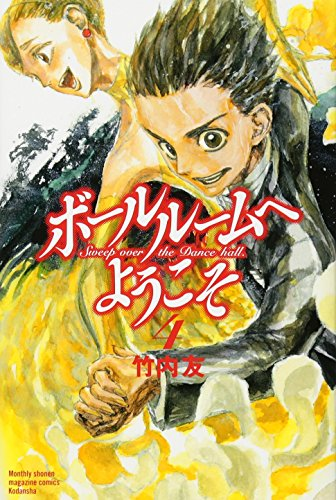 9784063713732: Welcome to Ballroom (4) (monthly magazine Comics) (2013) ISBN: 4063713733 [Japanese Import]