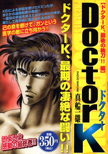 9784063716955: Surgeon! Hen Doctor Doctor K K, and last (Platinum Comics) (2006) ISBN: 4063716953 [Japanese Import]