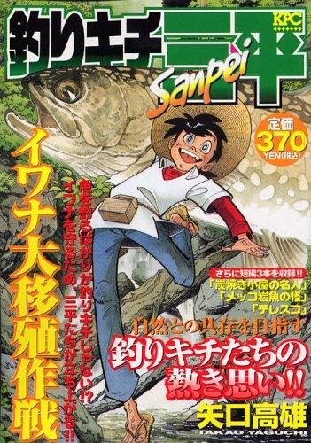 9784063717532: Eat-in fishing Sanpei char large move ?? war (Platinum Comics) (2006) ISBN: 4063717534 [Japanese Import]