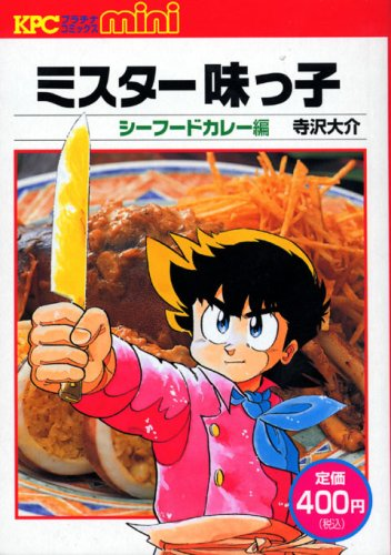 9784063718942: Mr. Ajikko seafood curry Hen (Kodansha Comics Platinum) (2006) ISBN: 4063718948 [Japanese Import]