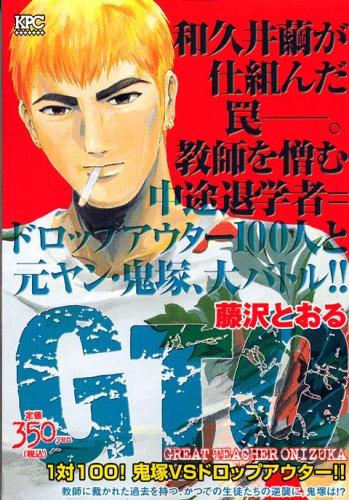 9784063719086: GTO 1 vs 100! Onizuka VS dropout (Platinum Comics) (2007) ISBN: 4063719081 [Japanese Import]