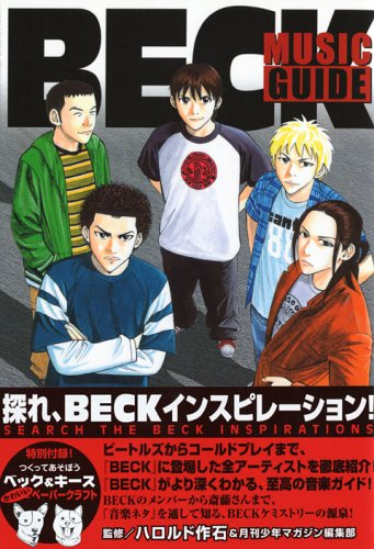 9784063720372: Beck Music Guide