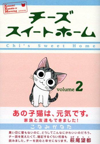 9784063720501: Chi�?zu sui�?to ho�?mu. 2 = Chi's sweet home