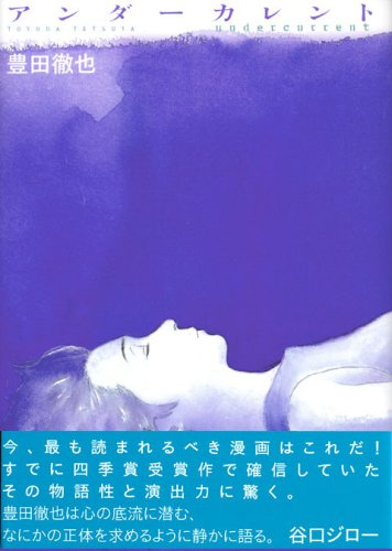 9784063720921: Under current afternoon KCDX (2005) ISBN: 4063720926 [Japanese Import]