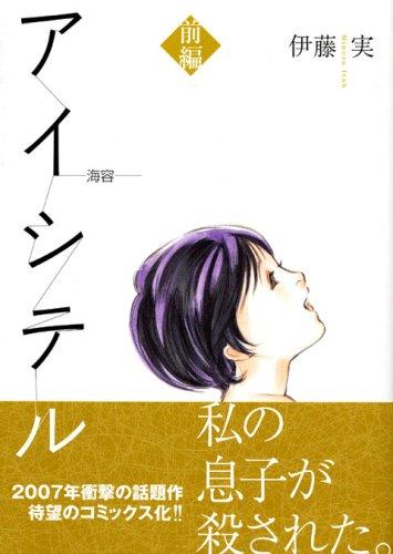 9784063722727: Aishiteru ~ Kaiyo ~ Part (KC Deluxe) (2007) ISBN: 4063722724 [Japanese Import]