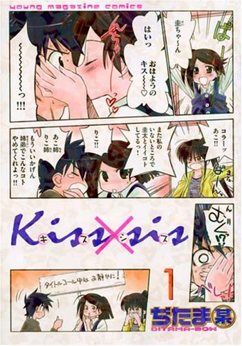 9784063723441: Kiss x Sis Manga (Japanese Edition, Volume 1)